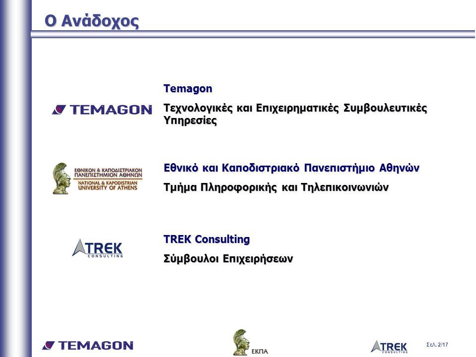 Σελ. 2/17 Ο Ανάδοχος Temagon Τεχνολογικές και Επιχειρηματικές Συμβουλευτικές Υπηρεσίες Εθνικό και Καποδιστριακό Πανεπιστήμιο Αθηνών Τμήμα Πληροφορικής