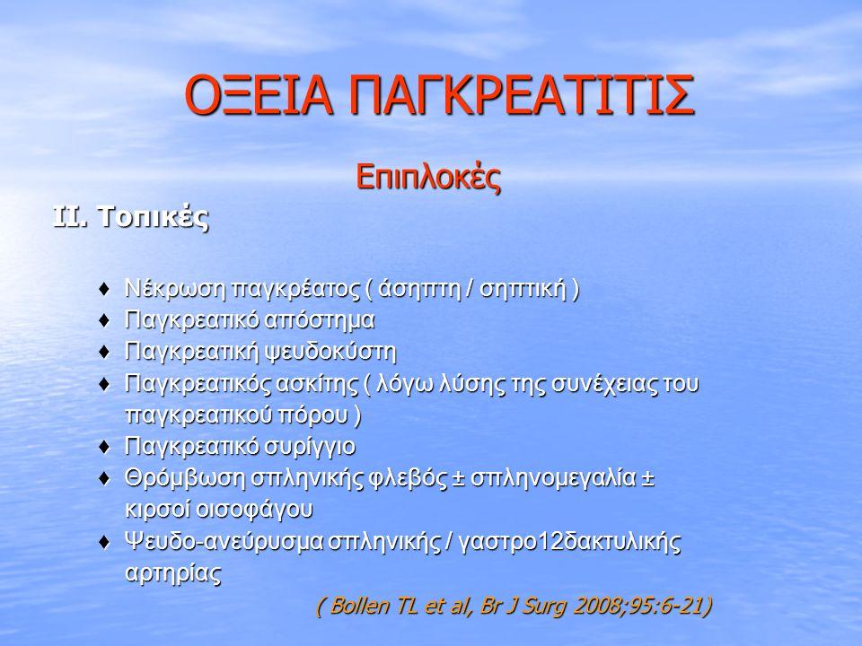 ΟΞΕΙΑ ΠΑΓΚΡΕΑΤΙΤΙΣ ΟΞΕΙΑ ΠΑΓΚΡΕΑΤΙΤΙΣ Παγκρεατικό απόστημα