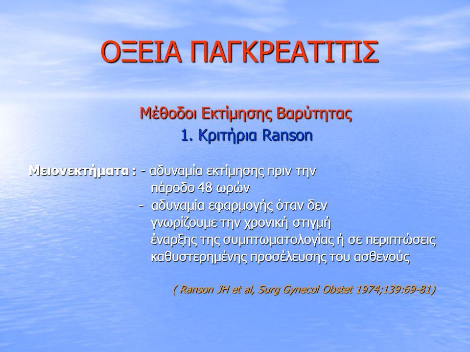 ΟΞΕΙΑ ΠΑΓΚΡΕΑΤΙΤΙΣ ΟΞΕΙΑ ΠΑΓΚΡΕΑΤΙΤΙΣ Μέθοδοι Εκτίμησης Βαρύτητας Μέθοδοι Εκτίμησης Βαρύτητας 2.