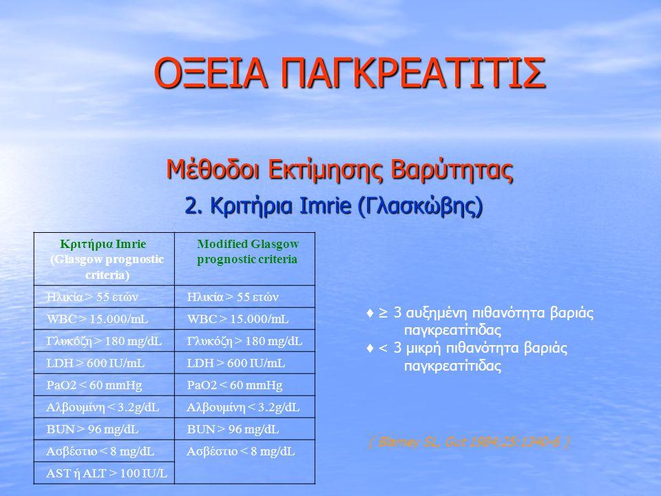 ΟΞΕΙΑ ΠΑΓΚΡΕΑΤΙΤΙΣ ΟΞΕΙΑ ΠΑΓΚΡΕΑΤΙΤΙΣ Μέθοδοι Εκτίμησης Βαρύτητας Μέθοδοι Εκτίμησης Βαρύτητας 2. Κριτήρια Imrie (Γλασκώβης) 2. Κριτήρια Imrie (Γλασκώβ
