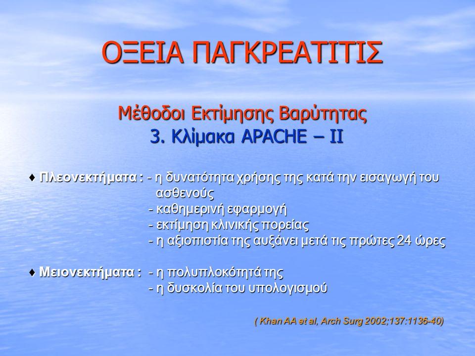 ΟΞΕΙΑ ΠΑΓΚΡΕΑΤΙΤΙΣ ΟΞΕΙΑ ΠΑΓΚΡΕΑΤΙΤΙΣ Μέθοδοι Εκτίμησης Βαρύτητας Μέθοδοι Εκτίμησης Βαρύτητας 3. Κλίμακα APACHE – II 3. Κλίμακα APACHE – II ♦ Πλεονεκτ