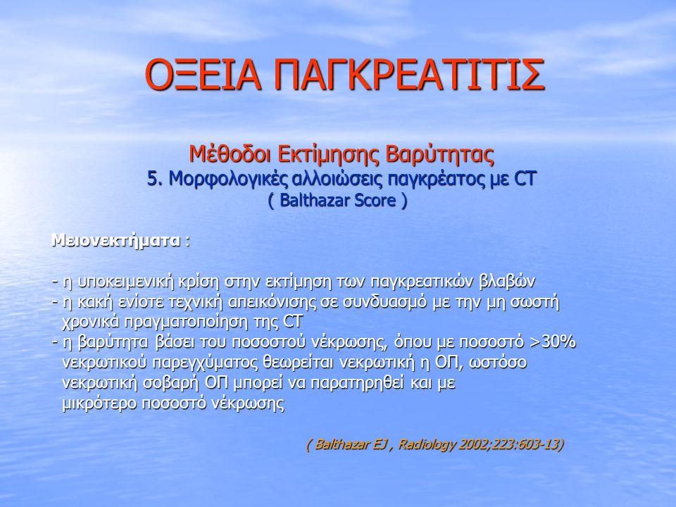 ΟΞΕΙΑ ΠΑΓΚΡΕΑΤΙΤΙΣ ΟΞΕΙΑ ΠΑΓΚΡΕΑΤΙΤΙΣ Μέθοδοι Εκτίμησης Βαρύτητας Μέθοδοι Εκτίμησης Βαρύτητας 5. Μορφολογικές αλλοιώσεις παγκρέατος με CT 5. Μορφολογι