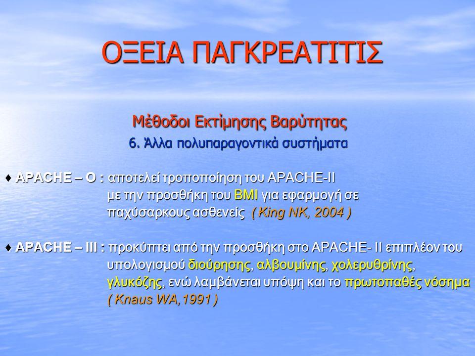 ΟΞΕΙΑ ΠΑΓΚΡΕΑΤΙΤΙΣ ΟΞΕΙΑ ΠΑΓΚΡΕΑΤΙΤΙΣ Μέθοδοι Εκτίμησης Βαρύτητας Μέθοδοι Εκτίμησης Βαρύτητας 6. Άλλα πολυπαραγοντικά συστήματα 6. Άλλα πολυπαραγοντικ