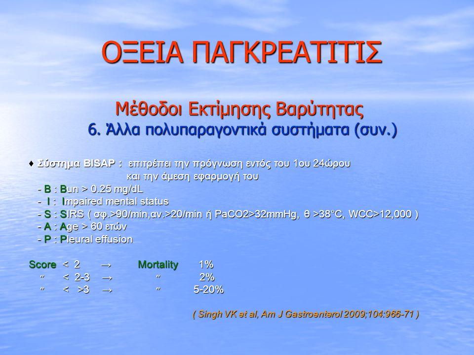 ΟΞΕΙΑ ΠΑΓΚΡΕΑΤΙΤΙΣ ΟΞΕΙΑ ΠΑΓΚΡΕΑΤΙΤΙΣ Μέθοδοι Εκτίμησης Βαρύτητας Μέθοδοι Εκτίμησης Βαρύτητας 6. Άλλα πολυπαραγοντικά συστήματα (συν.) 6. Άλλα πολυπαρ