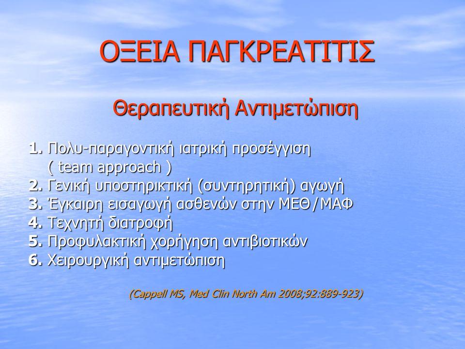 ΟΞΕΙΑ ΠΑΓΚΡΕΑΤΙΤΙΣ ΟΞΕΙΑ ΠΑΓΚΡΕΑΤΙΤΙΣ Θεραπευτική Αντιμετώπιση Θεραπευτική Αντιμετώπιση 1. Πολυ-παραγοντική ιατρική προσέγγιση ( team approach ) ( tea