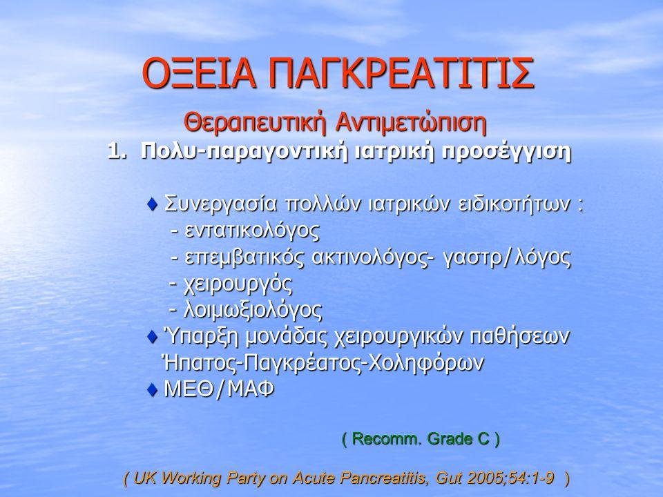 ΟΞΕΙΑ ΠΑΓΚΡΕΑΤΙΤΙΣ ΟΞΕΙΑ ΠΑΓΚΡΕΑΤΙΤΙΣ Θεραπευτική Αντιμετώπιση Θεραπευτική Αντιμετώπιση 1. Πολυ-παραγοντική ιατρική προσέγγιση 1. Πολυ-παραγοντική ιατ