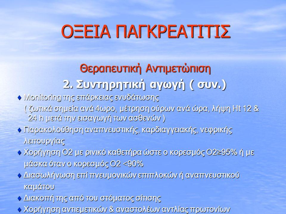 ΟΞΕΙΑ ΠΑΓΚΡΕΑΤΙΤΙΣ ΟΞΕΙΑ ΠΑΓΚΡΕΑΤΙΤΙΣ Θεραπευτική Αντιμετώπιση Θεραπευτική Αντιμετώπιση 2. Συντηρητική αγωγή ( συν.) 2. Συντηρητική αγωγή ( συν.) ♦ Μo