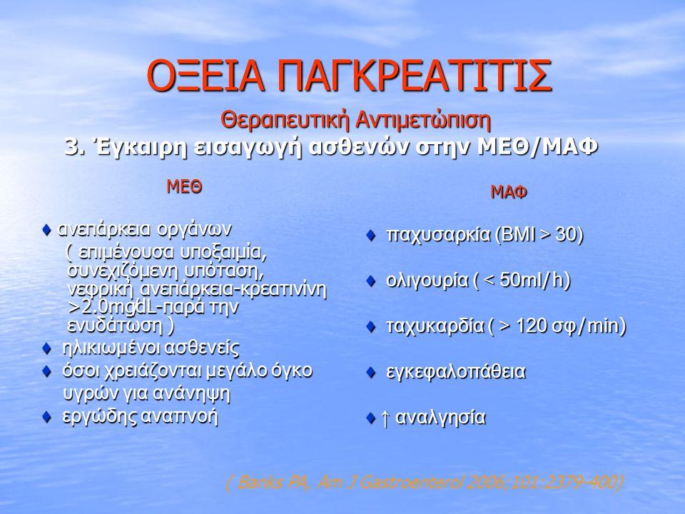 ΟΞΕΙΑ ΠΑΓΚΡΕΑΤΙΤΙΣ ΟΞΕΙΑ ΠΑΓΚΡΕΑΤΙΤΙΣ ΜΕΘ ΜΕΘ ♦ ανεπάρκεια οργάνων ( επιμένουσα υποξαιμία, συνεχιζόμενη υπόταση, νεφρική ανεπάρκεια-κρεατινίνη >2.0mg̸