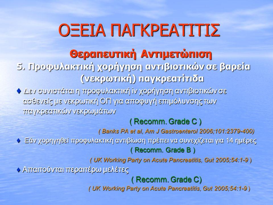 ΟΞΕΙΑ ΠΑΓΚΡΕΑΤΙΤΙΣ ΟΞΕΙΑ ΠΑΓΚΡΕΑΤΙΤΙΣ Θεραπευτική Αντιμετώπιση Θεραπευτική Αντιμετώπιση 5.