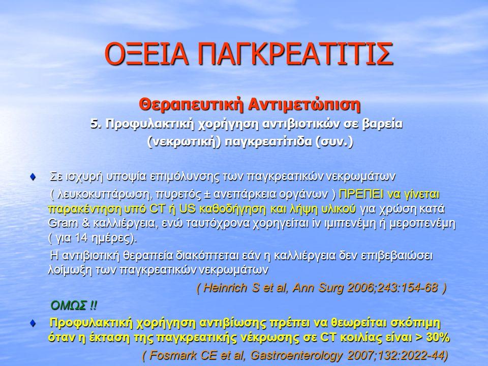 ΟΞΕΙΑ ΠΑΓΚΡΕΑΤΙΤΙΣ ΟΞΕΙΑ ΠΑΓΚΡΕΑΤΙΤΙΣ Θεραπευτική Αντιμετώπιση Θεραπευτική Αντιμετώπιση 6.