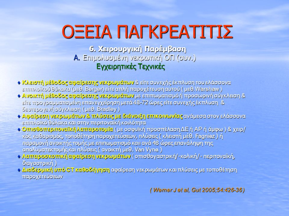 ΟΞΕΙΑ ΠΑΓΚΡΕΑΤΙΤΙΣ ΟΞΕΙΑ ΠΑΓΚΡΕΑΤΙΤΙΣ