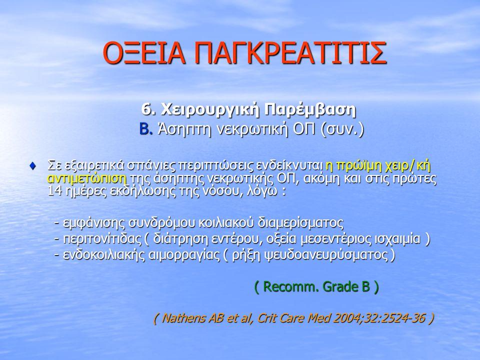 ΟΞΕΙΑ ΠΑΓΚΡΕΑΤΙΤΙΣ ΟΞΕΙΑ ΠΑΓΚΡΕΑΤΙΤΙΣ 6. Χειρουργική Παρέμβαση 6. Χειρουργική Παρέμβαση Β. Άσηπτη νεκρωτική ΟΠ (συν.) Β. Άσηπτη νεκρωτική ΟΠ (συν.) ♦