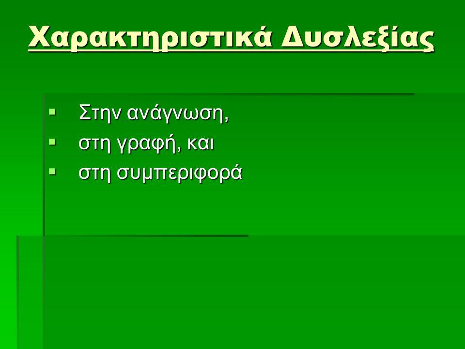Στην ανάγνωση  Δυσκολία στη διάκριση διαφορετικών λέξεων, οι οποίες περιλαμβάνουν τα ίδια γράμματα (π.χ.