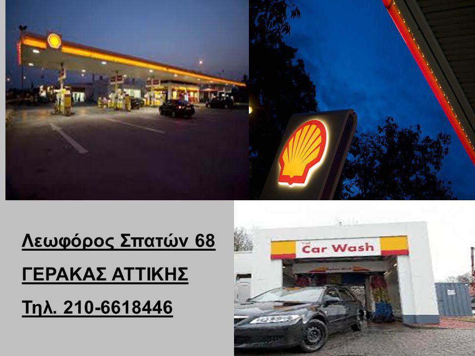 Λεωφόρος Σπατών 68 ΓΕΡΑΚΑΣ ΑΤΤΙΚΗΣ Τηλ. 210-6618446