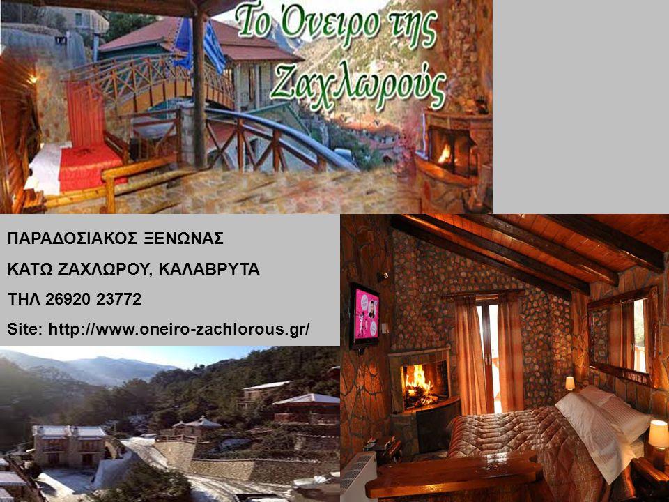 ΠΑΡΑΔΟΣΙΑΚΟΣ ΞΕΝΩΝΑΣ ΚΑΤΩ ΖΑΧΛΩΡΟΥ, ΚΑΛΑΒΡΥΤΑ ΤΗΛ 26920 23772 Site: http://www.oneiro-zachlorous.gr/