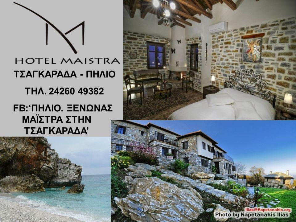 ΣΤΕΝΗ ΕΥΒΟΙΑΣ ΤΗΛ 22280 – 51202 Site: http://www.mousikopandoxeio.gr