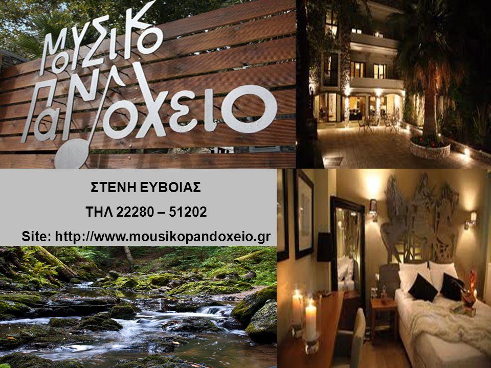 HOTEL KASSAROS ΜΕΤΣΟΒΟ ΤΗΛ 26560 – 41800 Site: www.kassaros.gr