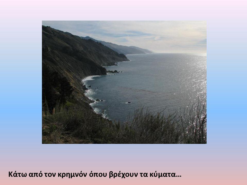 Κάτω από τον κρημνόν όπου βρέχουν τα κύματα…