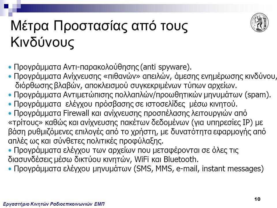 Εργαστήριο Κινητών Ραδιοεπικοινωνιών ΕΜΠ 10 Μέτρα Προστασίας από τους Κινδύνους Προγράμματα Αντι-παρακολούθησης (anti spyware). Προγράμματα Ανίχνευσης