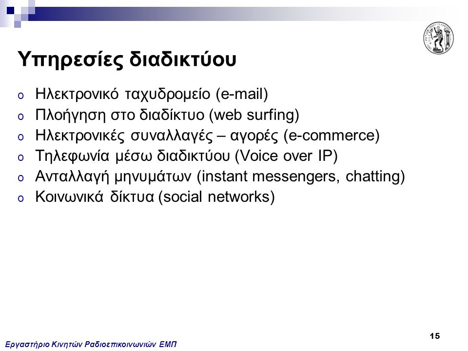 Εργαστήριο Κινητών Ραδιοεπικοινωνιών ΕΜΠ 15 Υπηρεσίες διαδικτύου o Ηλεκτρονικό ταχυδρομείο (e-mail) o Πλοήγηση στο διαδίκτυο (web surfing) o Ηλεκτρονι