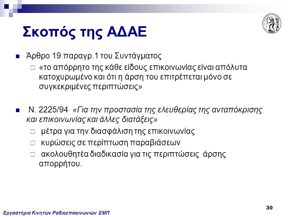 Εργαστήριο Κινητών Ραδιοεπικοινωνιών ΕΜΠ 30 Σκοπός της ΑΔΑΕ Άρθρο 19 παραγρ.1 του Συντάγματος  «το απόρρητο της κάθε είδους επικοινωνίας είναι απόλυτ