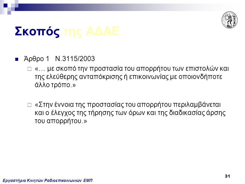 Εργαστήριο Κινητών Ραδιοεπικοινωνιών ΕΜΠ 31 Σκοπός της ΑΔΑΕ Άρθρο 1 Ν.3115/2003  «… με σκοπό την προστασία του απορρήτου των επιστολών και της ελεύθε