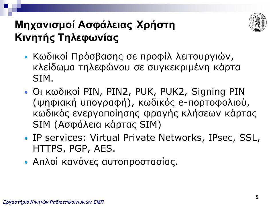 Εργαστήριο Κινητών Ραδιοεπικοινωνιών ΕΜΠ 5 Kωδικοί Πρόσβασης σε προφίλ λειτουργιών, κλείδωμα τηλεφώνου σε συγκεκριμένη κάρτα SIM. Οι κωδικοί PIN, PIN2