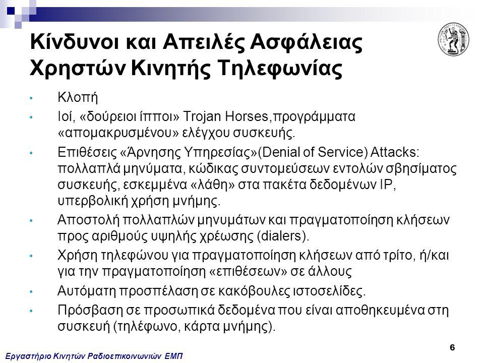 Εργαστήριο Κινητών Ραδιοεπικοινωνιών ΕΜΠ 6 Κλοπή Ιοί, «δούρειοι ίπποι» Trojan Horses,προγράμματα «απομακρυσμένου» ελέγχου συσκευής. Επιθέσεις «Άρνησης