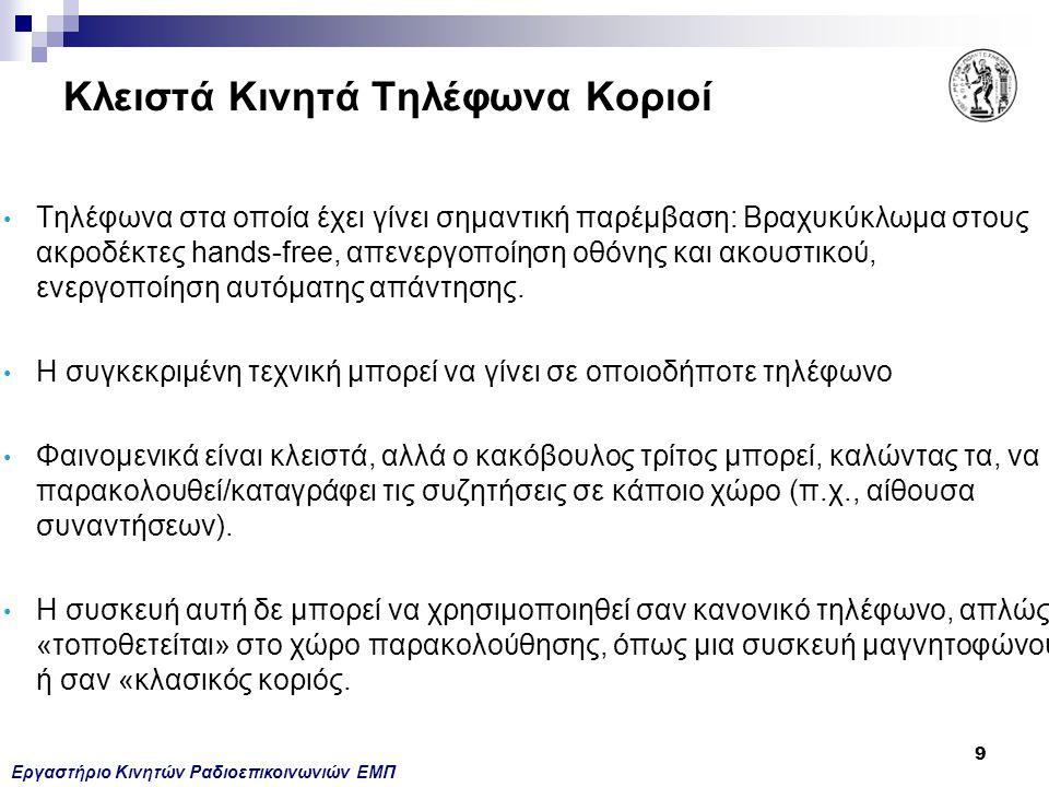 Εργαστήριο Κινητών Ραδιοεπικοινωνιών ΕΜΠ 9 Τηλέφωνα στα οποία έχει γίνει σημαντική παρέμβαση: Βραχυκύκλωμα στους ακροδέκτες hands-free, απενεργοποίηση