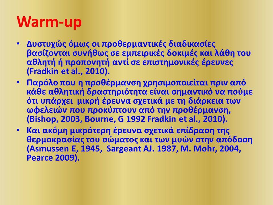 Warm-up Δυστυχώς όμως οι προθερμαντικές διαδικασίες βασίζονται συνήθως σε εμπειρικές δοκιμές και λάθη του αθλητή ή προπονητή αντί σε επιστημονικές έρευνες (Fradkin et al., 2010).