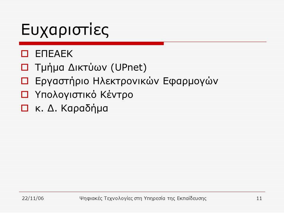 22/11/06Ψηφιακές Τεχνολογίες στη Υπηρεσία της Εκπαίδευσης12 Πληροφορίες  Ιστοσελίδες RMCLAB site: www.apel.ee.upatras.gr/rmclab Εργαστήριο Ψηφιακών: www.apel.ee.upatras.gr/dic Εργαστήριο Αναλογικών: www.apel.ee.upatras.gr/an  Δημοσιεύσεις K.