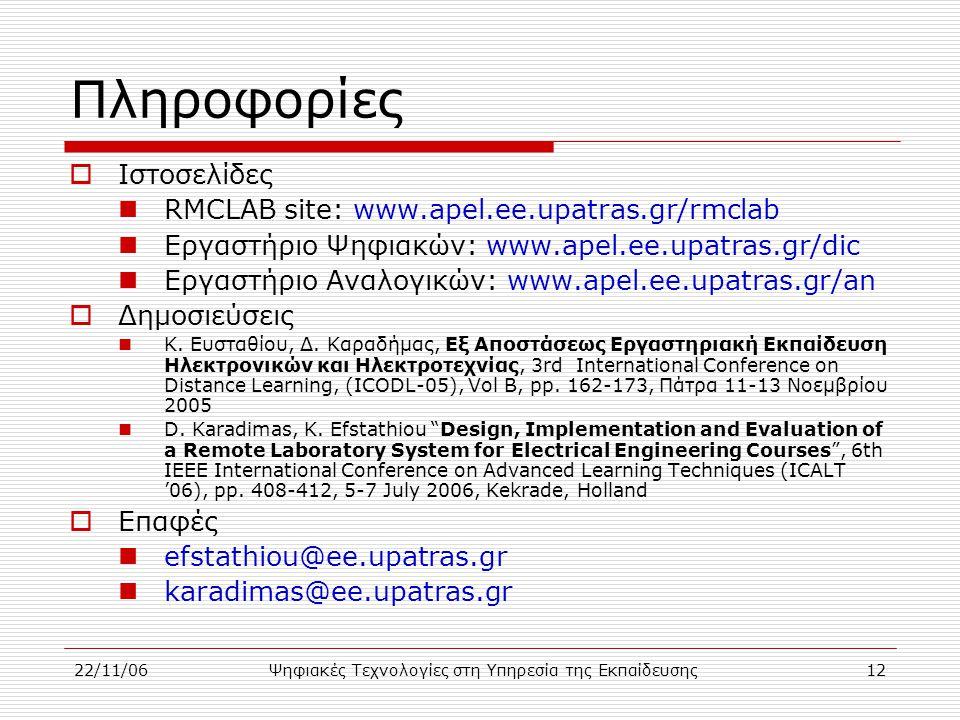 22/11/06Ψηφιακές Τεχνολογίες στη Υπηρεσία της Εκπαίδευσης12 Πληροφορίες  Ιστοσελίδες RMCLAB site: www.apel.ee.upatras.gr/rmclab Εργαστήριο Ψηφιακών: