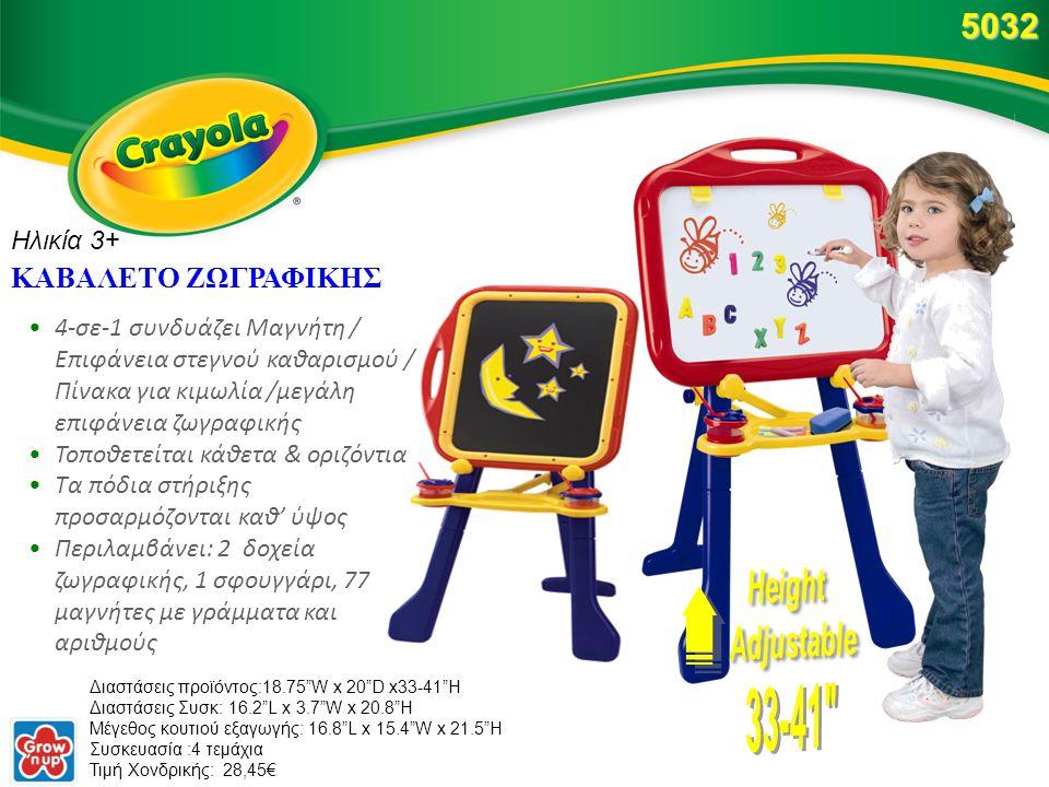 2-in-1 μετατρέπεται από μαυροπίνακα σε γραφείο Έχει συνδετήρα για να συγκρατεί τα χαρτιά Έχει αποθηκευτικό χώρο για τα υλικά ζωγραφικής Ανθεκτικό άνετο κάθισμα Περιλαμβάνει: 4 φύλλα χρωματιστού χαρτιού, 1 σφουγγάρι, 1 σκαμπό Διαστάσεις προϊόντος: Γραφείο: 15.5 W x 17.7 D x 21.3 H Τρίποδο: 15.5 W x 15 D x 29.5 H Σκαμπό: 11.7 W x 11.7 D x 10.1 H Συσκευασία: 15.6 L x 5.8 W x 21.2 H Κουτί εξαγωγής: 21.7 L x 15.6 W x 25.3 H Συσκευασία :4 τεμάχια Τιμή Χονδρικής: 32,51€ 5013 ΝΕΟ STUDIO ΖΩΓΡΑΦΙΚΗΣ Ηλικία 3+