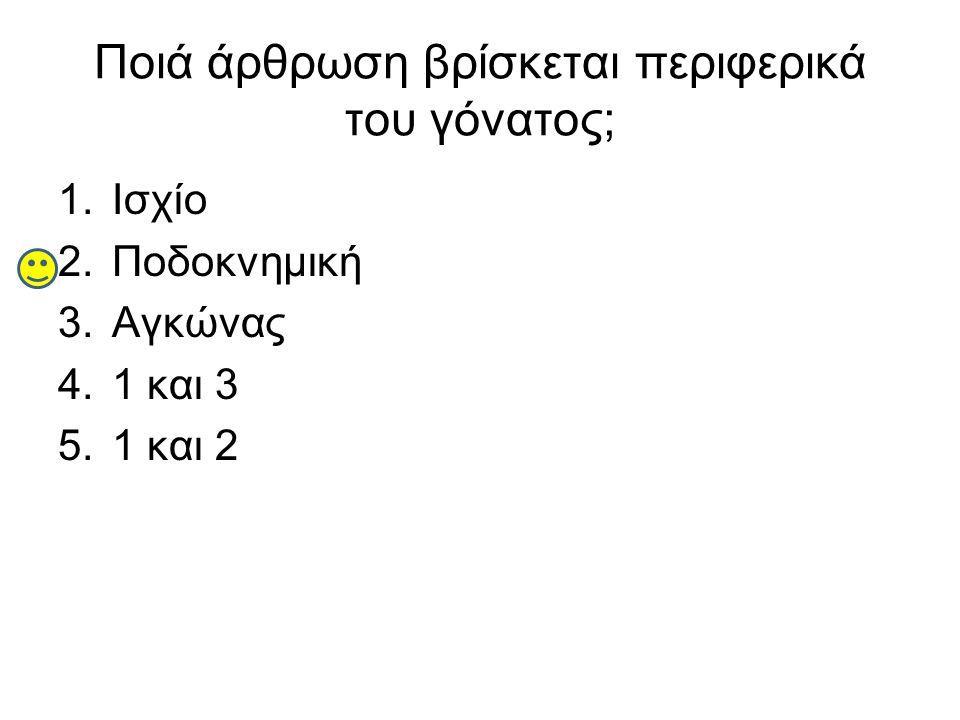 3 Σταθείτε στο δεξί κάτω άκρο και αιωρήστε το αριστερό σας προσθιοπίσθια: Σε ποιό επίπεδο και άξονα συμβαίνει η κίνηση; 1.οβελιαίος άξονας, εγκάρσιο επίπεδο 2.εγκάρσιος άξονας, μετωπιαίο επίπεδο 3.οβελιαίος άξονας, μετωπιαίο επίπεδο 4.μετωπιαίος άξονας, οβελιαίο επίπεδο 5.μετωπιαίος άξονας, εγκάρσιο επίπεδο