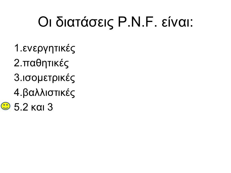 Oι διατάσεις P.N.F. είναι: 1.ενεργητικές 2.παθητικές 3.ισομετρικές 4.βαλλιστικές 5.2 και 3