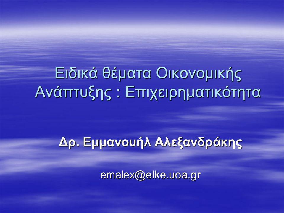 Με τι ασχολείται το μάθημα;  Δομή Ύλης (Πετράκης, 2007) –Α' Μέρος - Βασικές έννοιες –Β' Μέρος - Επιχειρηματίας και Περιβάλλον –Γ' Μέρος – Επιχειρηματική βιωσιμότητα και Ανάπτυξη –Ειδικά θέματα: χρηματοδότηση, επενδύσεις, εταιρικοί τύποι,  Εργασία - Κατάρτιση Επιχειρηματικού Σχεδίου