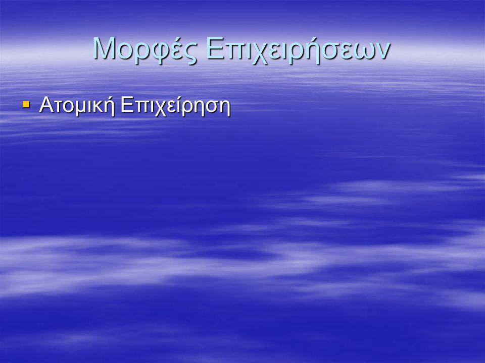 Μορφές Επιχειρήσεων  Ατομική Επιχείρηση