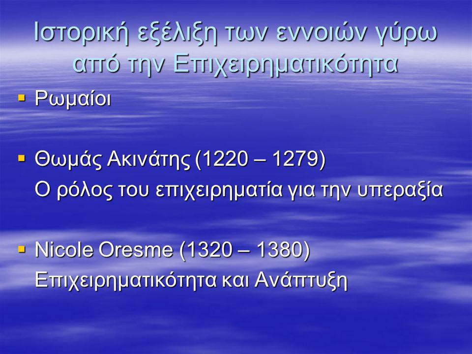 Ιστορική εξέλιξη των εννοιών γύρω από την Επιχειρηματικότητα  Ρωμαίοι  Θωμάς Ακινάτης (1220 – 1279) Ο ρόλος του επιχειρηματία για την υπεραξία  Nic
