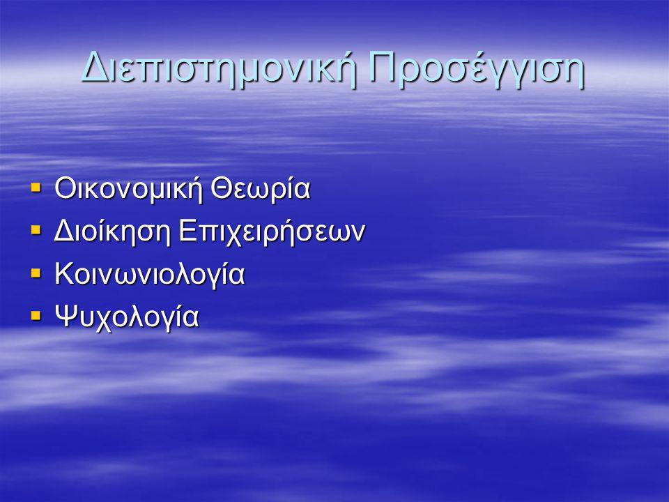 Διεπιστημονική Προσέγγιση  Οικονομική Θεωρία  Διοίκηση Επιχειρήσεων  Κοινωνιολογία  Ψυχολογία