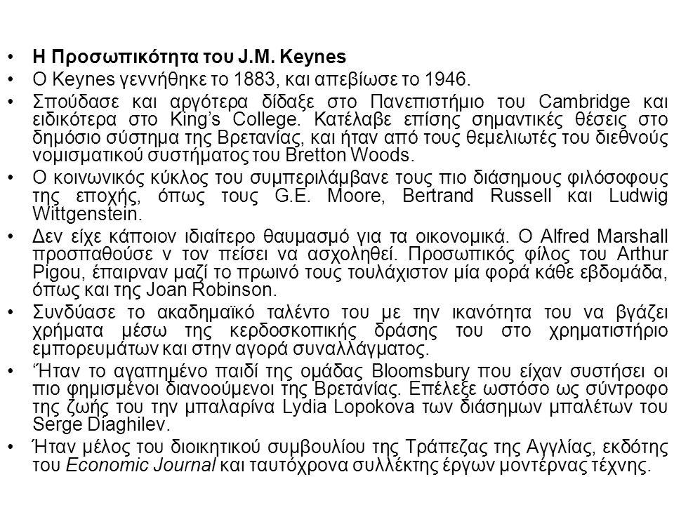 Η Προσωπικότητα του J.M. Keynes Ο Keynes γεννήθηκε το 1883, και απεβίωσε το 1946. Σπούδασε και αργότερα δίδαξε στο Πανεπιστήμιο του Cambridge και ειδι