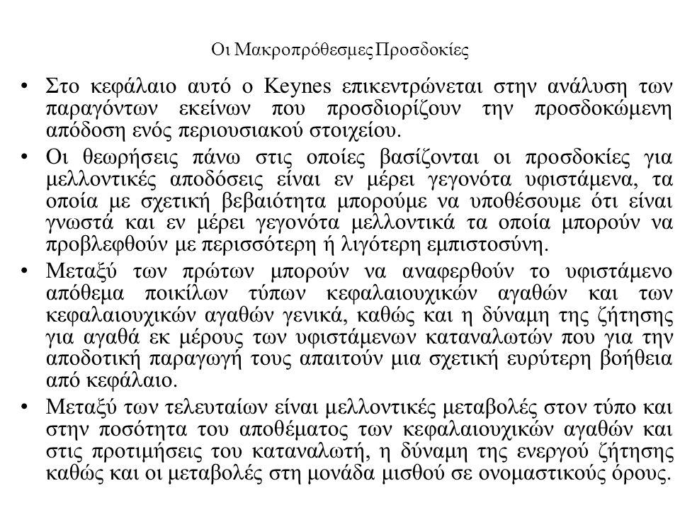 Οι Μακροπρόθεσμες Προσδοκίες Στο κεφάλαιο αυτό ο Keynes επικεντρώνεται στην ανάλυση των παραγόντων εκείνων που προσδιορίζουν την προσδοκώμενη απόδοση ενός περιουσιακού στοιχείου.