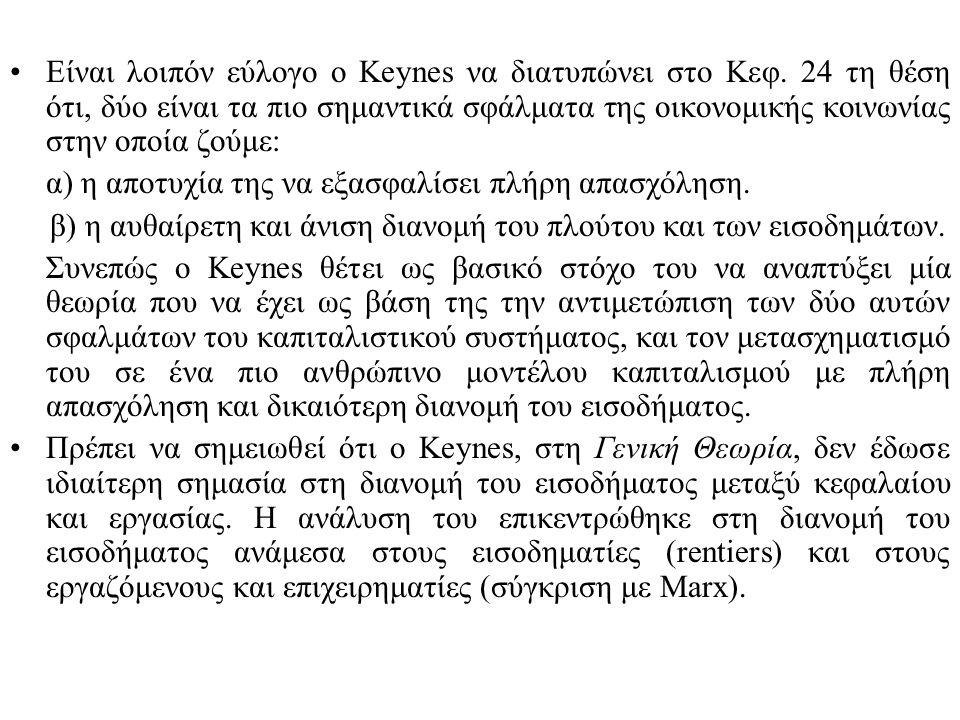 Είναι λοιπόν εύλογο ο Keynes να διατυπώνει στο Κεφ.