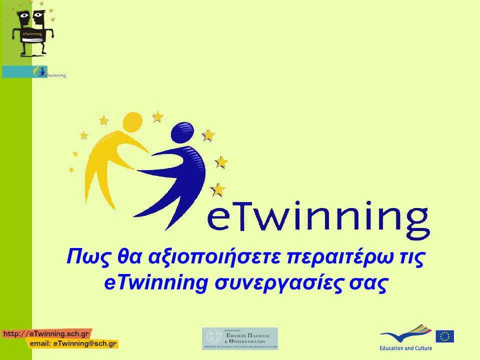Επαυξημένη αξία των συνεργασιών σας eTwinning μέσω: Προγραμμάτων και Διαγωνισμών του EUN Συνδυασμού Comenius και eTwinning Εθνικών εκπαιδευτικών προγραμμάτων (Αγωγή Υγείας, Περιβαλλοντική Αγωγή κ.α.)
