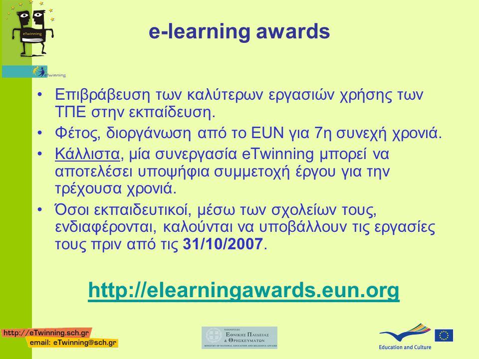 e-learning awards Επιβράβευση των καλύτερων εργασιών χρήσης των ΤΠΕ στην εκπαίδευση.