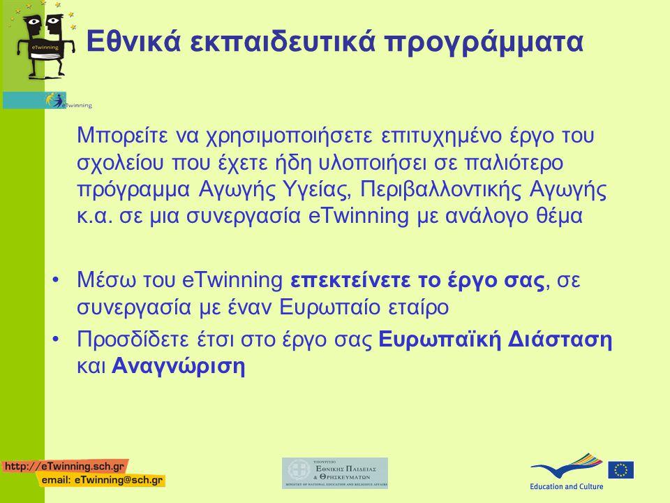 Εθνικά εκπαιδευτικά προγράμματα Μπορείτε να χρησιμοποιήσετε επιτυχημένο έργο του σχολείου που έχετε ήδη υλοποιήσει σε παλιότερο πρόγραμμα Αγωγής Υγείας, Περιβαλλοντικής Αγωγής κ.α.