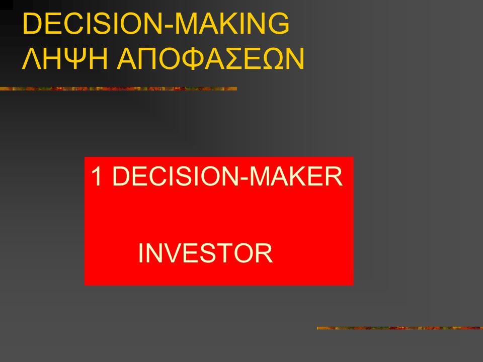 DECISION-MAKING ΛΗΨΗ ΑΠΟΦΑΣΕΩΝ 1 DECISION-MAKER INVESTOR