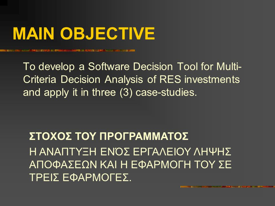 MAIN OBJECTIVE To develop a Software Decision Tool for Multi- Criteria Decision Analysis of RES investments and apply it in three (3) case-studies.