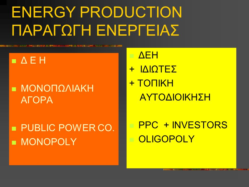 ENERGY PRODUCTION ΠΑΡΑΓΩΓΗ ΕΝΕΡΓΕΙΑΣ Δ Ε Η ΜΟΝΟΠΩΛΙΑΚΗ ΑΓΟΡΑ PUBLIC POWER CO.