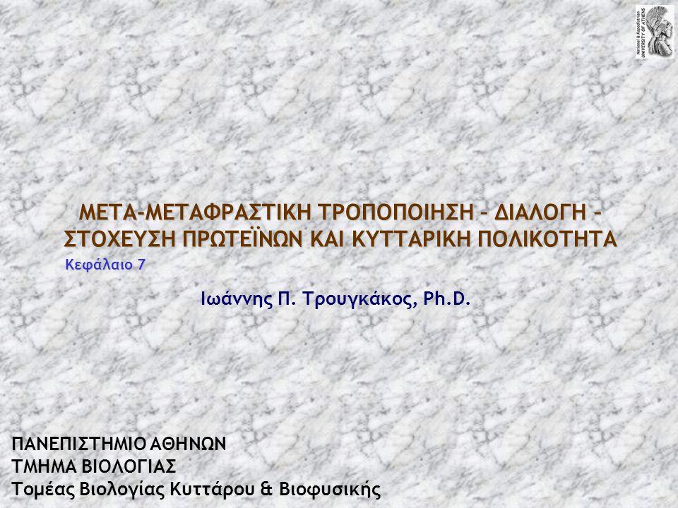 ΠΑΝΕΠΙΣΤΗΜΙΟ ΑΘΗΝΩΝ ΤΜΗΜΑ ΒΙΟΛΟΓΙΑΣ Τομέας Βιολογίας Κυττάρου & Βιοφυσικής Ιωάννης Π. Τρουγκάκος, Ph.D. ΜΕΤΑ-ΜΕΤΑΦΡΑΣΤΙΚΗ ΤΡΟΠΟΠΟΙΗΣΗ – ΔΙΑΛΟΓΗ – ΣΤΟΧ