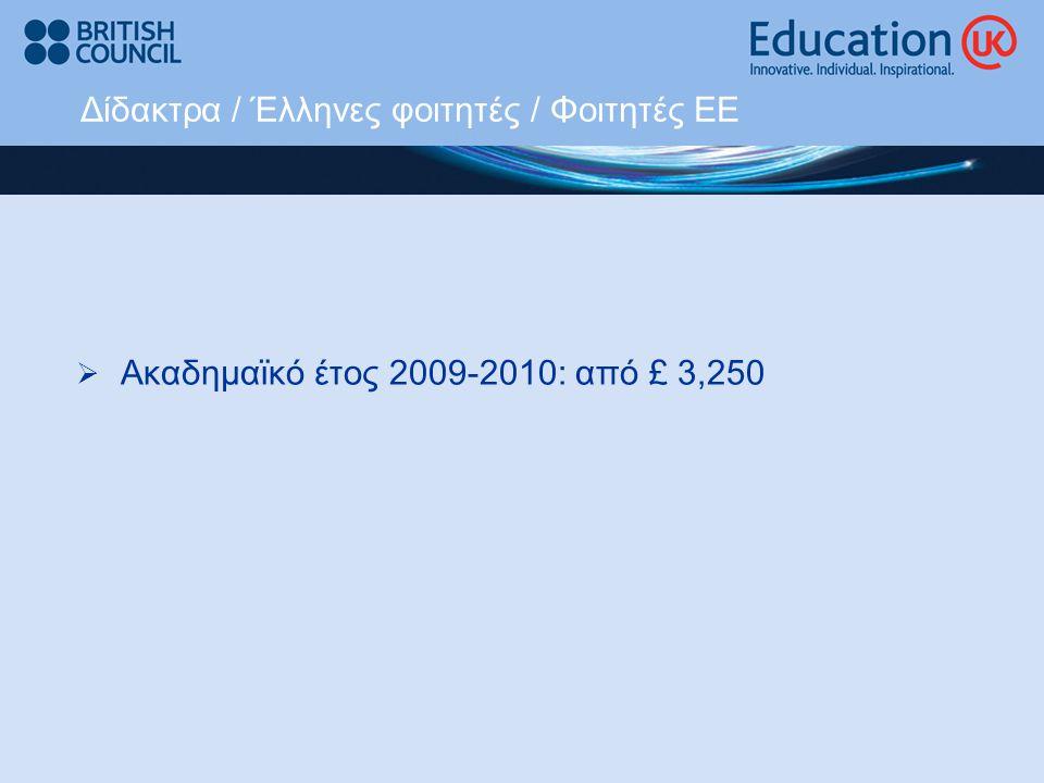 Δίδακτρα / Έλληνες φοιτητές / Φοιτητές ΕΕ  Ακαδημαϊκό έτος 2009-2010: από £ 3,250